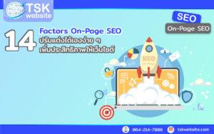 14-Factors-On-page-SEO-ปรับแต่งเว็บไซต์ให้ดียิ่งขึ้น
