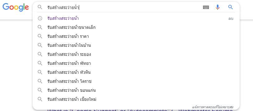 ใช้ google suggestion หา long tail keywords